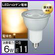 led電球 e11口金 50w形相当 調光器対応 LEDスポットライト LEDハロゲン電球 電球色 JDRΦ50 LEDライト COB 40W 60W 激安