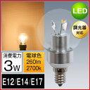 【あす楽】LED電球 E12 E14 E17 25W相当 調光器対応 全方向タイプ G45 クリア電球 小形電球形 3.0W 演出・装飾タイプ