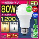 LED電球 E26 80W形相当 密閉型器具対応 光の広がるタイプ 一般電球 電球色 昼光色 12W 1200LM e26 26mm 26口金 80w相当 le...