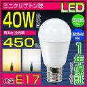 LED電球 e17 40W ミニクリプトン 電球色 昼光色 密閉器具対応 断熱材施工器具対応 小型電球タイプ 照明 PSタイプ led