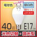 【2個セット】led電球 E17 40W形相当 光色切替タイプ 調光器対応 ミニクリプトン球 6.5W 530lm 昼白色 電球色 口金E17 G45 ダイニン...