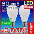 2個セット LED電球 E17 60W形 ミニクリプトン形 小型電球タイプ 電球色 昼白色 密閉器具対応 断熱材施工器具対応 led 電球 LED照明 ミニクリX
