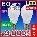 2個セット LED電球 E17 60W形 ミニクリプトン形 小型電球タイプ 電球色 昼白色 密閉器具対応 断熱材施工器具対応 led 電球 LED照明 ミニクリ...