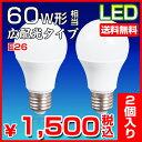【2個セット】LED電球 60W形 光の広がるタイプ 26mm 26口金 一般電球 電球色 昼光色 e26 60w相当 led 照明器具 led照明 消費電力 長寿命 LED 激安
