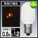LEDナツメ球 LED電球 E12口金 常夜灯電球 密閉形器具対応 電球色相当(0.8W) 装飾電球・T型タイプ
