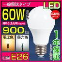 LED電球 E26 60W形 光の広がるタイプ 10W 一般電球 電球色 昼光色 e26 led電球 e26 ledランプ e26口金 LED電球 e26 le...