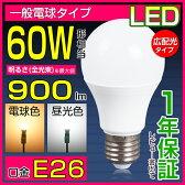 LED電球 E26 60W形 光の広がるタイプ 10W 一般電球 電球色 昼光色 e26 led電球 e26 ledランプ e26口金 LED電球 e26 ledライト e26 電球led