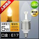 LEDシャンデリア電球 調光器対応 40W形相当 LED電球 E12 E14 E17 口金 クリア電球 LEDシャンデリア球 電球色 2700K アンティーク ...