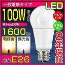 LED電球 E26 100W形 光の広がるタイプ 密閉型器具対応 LED電球 一般電球 電球色 昼光色 26mm 26口金 e26 100w相当 led 照明器...