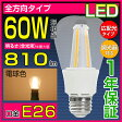 LED電球 E26 60W形相当 調光器対応 クリア電球 全方向タイプ 電球色 一般電球 8W 消費電力 26mm e26口金 ledライト led照明 長寿命 激安