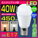 LED電球 E17 40W形相当 ミニクリプトン 小形電球タイプ 電球色 昼光色 4W 450lm led 電球 LED照明 ミニクリX 密閉器具対応 断熱材施...