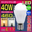 LED電球 E17 40W形相当 ミニクリプトン 小形電球タイプ 電球色 昼白色 led 電球 LED照明 ミニクリX 密閉器具対応 断熱材施工器具対応 LEDライト LEDミニクリプトン電球