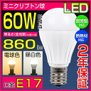 LED電球 E17 60W形相当 ミニクリプトン形 電球色 昼白色 小形電球タイプ 7W 860LM 密閉器具対応 断熱材施工器具対応 led 電球 LED照明...