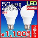 【2個セット】LED電球 50W形 光の広がるタイプ 26mm 26口金 一般電球 電球色 昼光色 e26 50w相当 led 照明器具 led照明 消費電力 長寿命 LED 激安