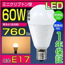LED電球 E17 60W形相当 ミニクリプトン 小形電球タイプ 電球色 led 電球 LED照明 ミニクリX 密閉器具対応 断熱材施工器具対応 LEDライト ...