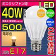 led電球 e17 調光器対応 40W形相当 ミニクリプトン球 密閉器具対応 調光LED電球 E17 電球色 500lm E17口金 LED 電球 E17 5W 電球色