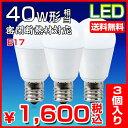 3個セット LED電球 E17 40W形相当 ミニクリプトン 小形電球タイプ 電球色 昼光色 4W 450lm led 電球 LED照明 ミニクリX 密閉器具対...
