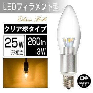 LED電球 E12 E14 E17 口金 25W形相当 LEDシャンデリア球 25W相当 15W LEDシャンデリア 電球色 2700K クリヤー アンティーク クリア電球 インテリア タコ足 間接照明 節電
