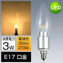 LED電球 E17 LED シャンデリア球 E17 25W相当 シャンデリア電球 LEDシャンデリア 電球色 2700K クリア電球 LED シャンデリア e1...
