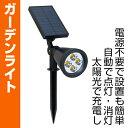 LEDソーラーライト ガーデンライト ソーラー充電式LEDライト LEDソーラースポットライト 屋外ウォールライト アウトドアライト 防水 電池不要 夜間自動点灯
