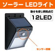 LEDセンサーライト ソーラー充電式LEDライト ソーラーライト 人感センサー アウトドアライト 防水 太陽発電 屋外照明 軒先 庭 ガーデン ドライブウェイ 玄関