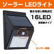 LEDセンサーライト ソーラー充電式LEDライト ソーラーライト 人感センサー アウトドアライト 夜間自動点灯 防水 太陽発電 屋外照明 軒先 庭 ガーデン ドライブウェイ 玄関