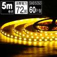 LEDテープライト 5m 電球色 LEDテープ SMD5050 正面発光 間接照明 看板照明 陳列照明 足元灯 棚下照明 バーライト DIY自作
