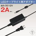 テープライト電源 LEDテープライト 用 アダプター 12V 2A 24W(MAX)