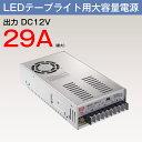 スイッチング電源 大容量電源 LEDテープライト 用 アダプター 12V 29A 350W(MAX)