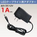 テープライト電源 LEDテープライト 用 アダプター 12V 1A 12W(MAX)