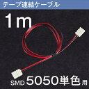 LEDテープライト 単色 用SMD5050 延長コネクター(2Pin用)1m 半田付け不要!【LEDテープライトのレイアウト用延長ケーブル】