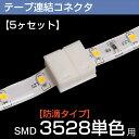 【5個入り】LEDテープライト 単色用 SMD3528(2pin) 連結コネクター 半田付け不要!【テープ連結コネクタ】