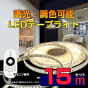 LEDテープライト LED テープ 15m 防水 調色可能 調光可能 リモコン操作 100V wifi 2.4g ダプター SMD3528 LEDテープライト ...