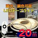 LEDテープライト LED テープ 20m 防水 調色可能 調光可能 リモコン操作 100V wifi 2.4