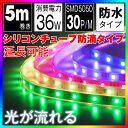 光の流れる LEDテープライト マジック SMD5050型 RGB 150球 5m 防水 コントローラ リモコン 電源 間接照明 led