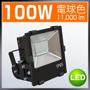 LED 投光器 100W LED投光器 電球色 3000K 広角120度 防水加工 ledライト 防...
