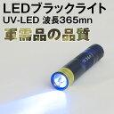 UVライト 紫外線 LEDライト ハンドライト UV-LED 紫外線 硬化 鑑定 365nm ブラックライト マイクロライト 懐中電灯