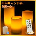 送料無料 LEDキャンドル リモコン付 3個セット LED キャンドルライト リアル 癒し 本物のロウ(ワックス)使用 自動消灯タイマー 照明モード 明るさ2段...