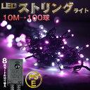 LED イルミネーションライト ストレート 10M 100球 ピンク 白 クリスマスライト  防水 防滴 連結 点滅 LED イルミネーション コントローラー付き ストレートライト 発光ダイオード