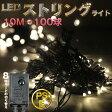 クリスマスライト LED イルミネーション 10M 100球 ストレート シャンパンゴールド 電球色 防水 防滴 連結 点滅 100球 LED イルミネーション コントローラー付き ストレートライト 発光ダイオード
