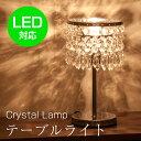 テーブルライト 1灯 クリスタル シャンデリア型 卓上ランプ 卓上 デスクライト テーブルランプ テーブル卓上照明 寝室 インテリア照明 間接照明