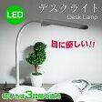 LEDデスクライト LEDデスクスタンド 目に優しい 調光 自然光 電気スタンド 学習用 勉強机 照明 おしゃれ デスクスタンド led 卓上 スタンド 学習机 寝室 テーブルスタンド 子供
