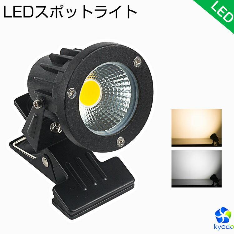 アリス流通 LEDクリップライト ピッコロライト