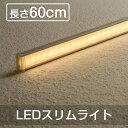 RoomClip商品情報 - 【電源アダプター・連結部品・DCケーブル別売り】LEDバーライト LEDキッチンライト 40W形 60cm 電気工事不要 直線 90度連結 間接照明 照明器具 直管形 スリムライト led照明