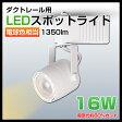 LEDスポットライト 75W形相当 ダクトレール用 16W LED電球 ホワイト 電球色 スポットライトLED 配線ダクトレール用 直付け LED照明 ハロゲン球 LED照明