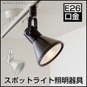 配線ダクトレール用 スポットライト E26口金 LED電球用 ビーム球 ホワイト 白 ブラック 黒 ダクトレール ライト 照明器具 レールライト グレール 食卓用 インテリア 電球別売り
