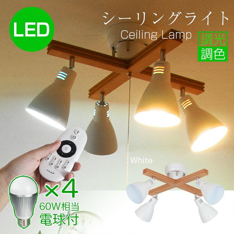 LED シーリングライト 4灯 スポットライト リモコン付 シーリング4連スポットライト 照明4灯 天井照明 スポット照明 リビング ペンダントランプ インテリアライト インテリア シーリングライト スポットライ