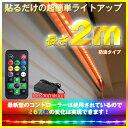 LEDテープライト 間接照明 防水 2m リモコン操作 調光 調色 RGB LEDスリップス LED照
