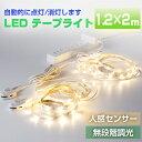 LEDセンサーライト 人感センサー LEDテープライト LED夜間ライト 間接照明 1.2m*2 切断・防水 LED人体赤外線感応照明 電球色 低圧12V 足元灯 常夜灯 寝室 ベッド 光センサー LED照明 LED多目的灯