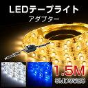 LEDテープライト 防滴 1.5M アダプター DC調光器 つまみ式 明るさ調節SMD3528 電球色 昼光色 青 間接照明 正面発光 看板 棚下照明